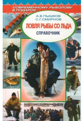 Ловля рыбы со льда : Справочник