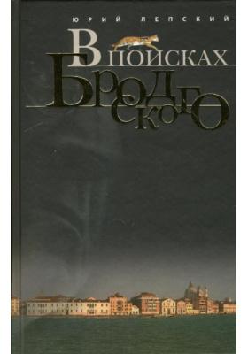 В поисках Бродского : Книжка-маршрут