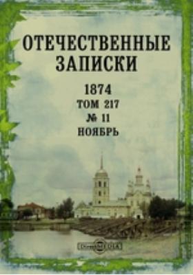 Отечественные записки: журнал. 1874. Том 217, № 11, Ноябрь