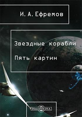 Звездные корабли. Пять картин