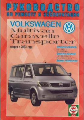 Руководство по ремонту и эксплуатации Volkswagen Transporter/Multivan (Т5), бензин/дизель. С 2003 г. выпуска : Производственно-практическое издание