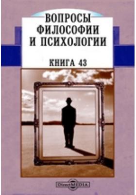 Вопросы философии и психологии. 1898. Книга 43