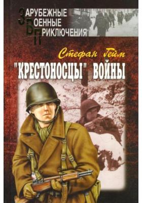 """Крестоносцы"" войны. Том 2 = The Crusaders : Роман в двух томах"