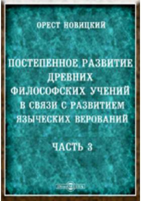 Постепенное развитие древних философских учений в связи с развитием языческих верований, Ч. 3. Вторая половина греческой философии и общий взгляд на характер этой философии