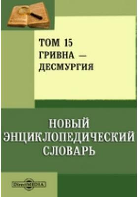 Новый энциклопедический словарь: словари. Т. 15. Гривна — Десмургия