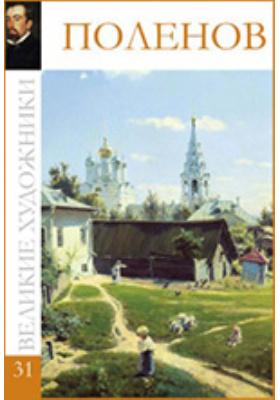 Т. 31. Поленов Василий Дмитриевич