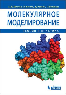 Молекулярное моделирование : теория и практика