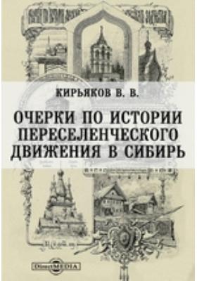 Очерки по истории переселенческого движения в Сибирь: публицистика
