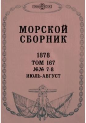 Морской сборник: журнал. 1878. Т. 167, №№ 7-8, Июль-август