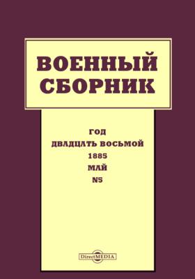 Военный сборник: журнал. 1885. Т. 163. №5