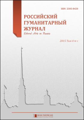 Российский гуманитарный журнал = Liberal Arts in Russia: журнал. 2015. Т. 4, № 1