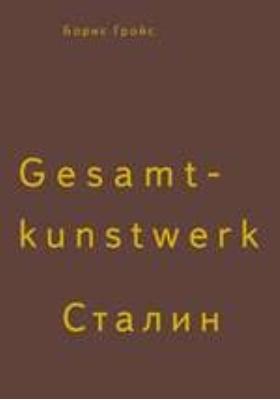Gesamtkunstwerk Сталин: художественная литература