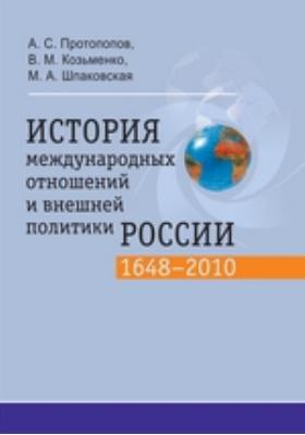 История международных отношений и внешней политики России : (1648-2010): учебник