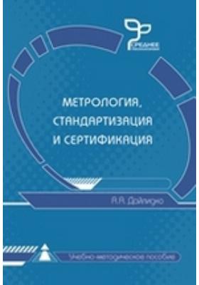 Метрология, стандартизация и сертификация: учебно-методическое пособие