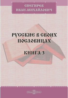 Русские в своих пословицах. Книга 3