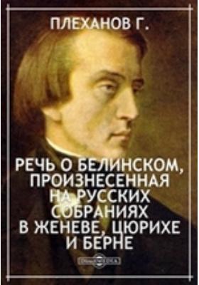 Речь о Белинском, произнесенная на русских собраниях в Женеве, Цюрихе и Берне