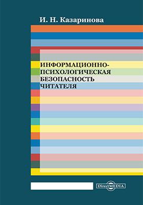 Информационно-психологическая безопасность читателя : учебная программа и учебно-методические материалы спецкурса: учебная (рабочая) программа