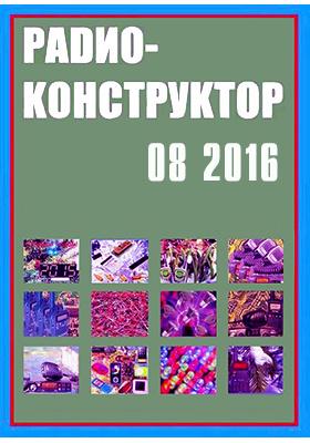 Радиоконструктор: журнал. 2016. № 8
