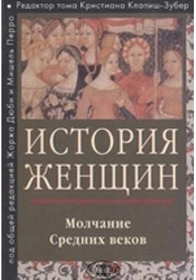 История женщин на Западе. В 5 т. Т. 2. Молчание Средних веков