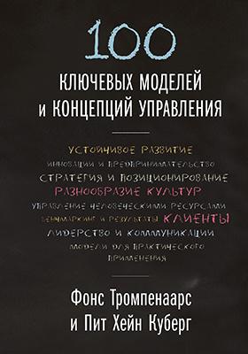 100 ключевых моделей и концепций управления: научно-популярное издание