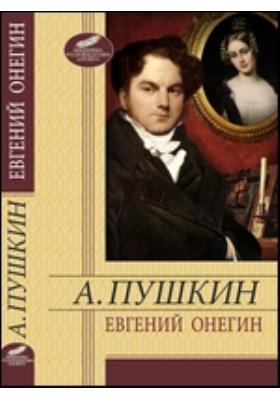 Евгений Онегин. Драмы. Поэмы