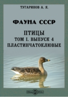 Фауна СССР. Птицы. Пластинчатоклювые. Т. I, Вып. 4