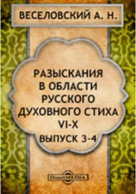 Разыскания в области русского духовного стиха. Вып. 3-4, Ч. 6-10