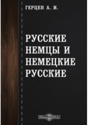 Русские немцы и немецкие русские