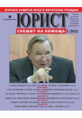 Юрист спешит на помощь: журнал. 2012. № 2