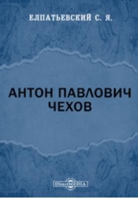 Антон Павлович Чехов: документально-художественная литература