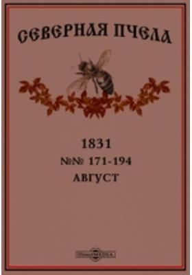 Северная пчела. 1831. №№ 171-194, Август