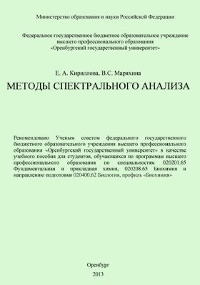 Методы спектрального анализа: учебное пособие