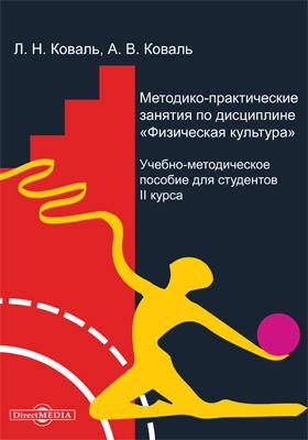 Методико-практические занятия по дисциплине «Физическая культура»: учебно-методическое пособие