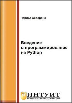 Введение в программирование на Python