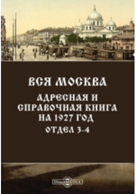 Вся Москва. Адресная и справочная книга на 1927 год. Отдел 3-4
