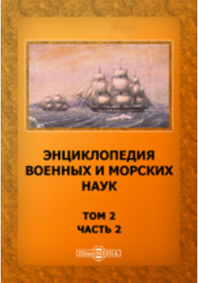 Энциклопедия военных и морских наук: энциклопедия. Том 2. Гюнинген, Ч. 2. Гаага