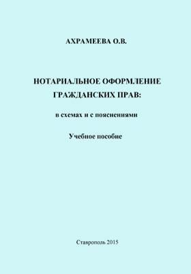 Нотариальное оформление гражданских прав : в схемах и с пояснениями: учебное пособие