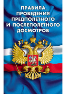 Правила проведения предполетного и послеполетного досмотров в Российской Федерации