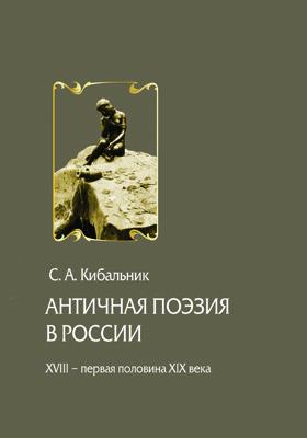 Античная поэзия в России. XVIII – первая половина XIX века: очерки