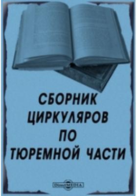 Сборник циркуляров по тюремной части