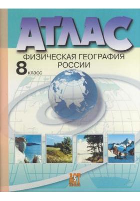 """Атлас """"Физическая география России"""". 8 класс : Обновлен в 2007 г"""
