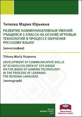 Развитие коммуникативных умений учащихся 5 класса на основе игровых технологий в процессе обучения русскому языку