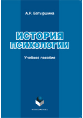 История психологии: учебное пособие