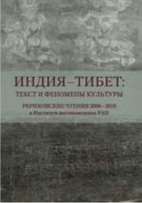 Индия - Тибет. Текст и феномены культуры. Рериховские чтения 2006-2010 в Институте востоковедения РАН