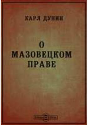 О мазовецком праве. (Введение, государственное, гражданское и уголовное право), Ч. 1