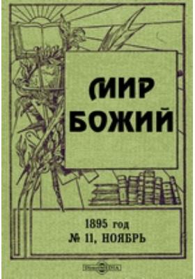 Мир Божий год. 1895. № 11, Ноябрь