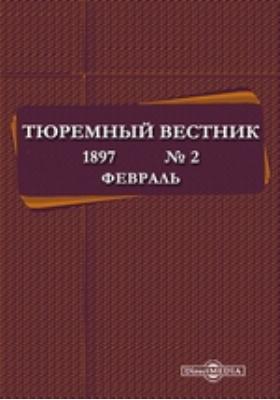 Тюремный вестник: журнал. 1897. № 2. Февраль