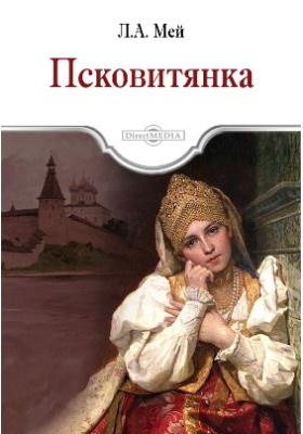 Псковитянка: художественная литература