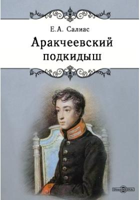 Аракчеевский подкидыш: художественная литература