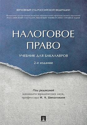 Налоговое право : учебник для бакалавров